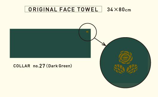 ORIGINAL FACE TOWWEL 34x80