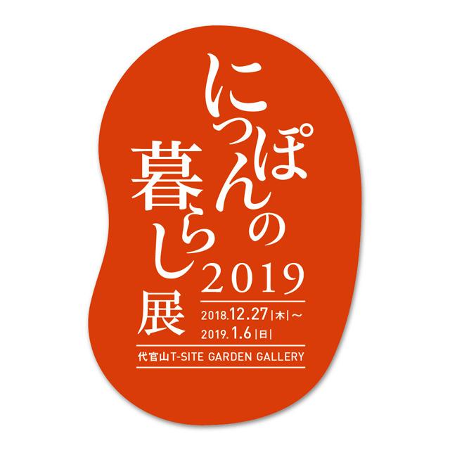 にっぽんの暮らし展 2019