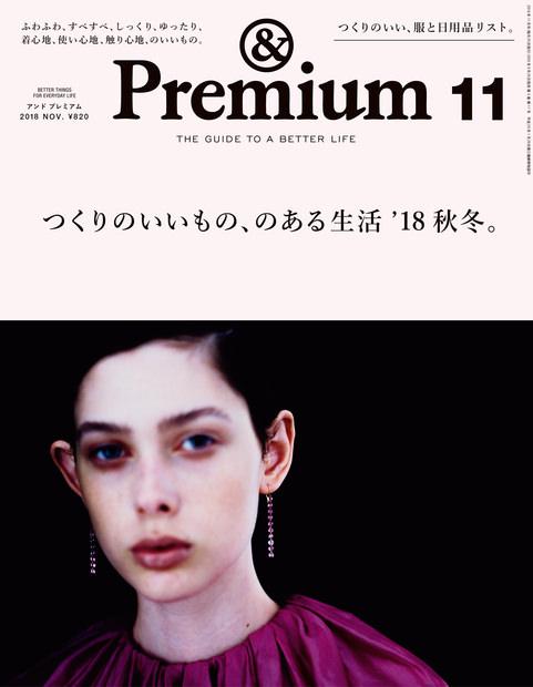 「&Premium」11月号