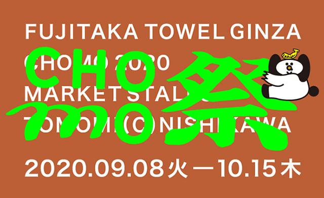 【リリース】西川©友美×FUJITAKA TOWEL GINZA ちょも祭スタート!